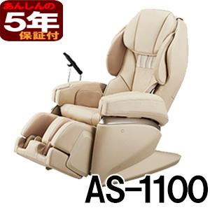 ◆新品・5年保証付◆サイバーリラックス AS-1100-CS ベージュ ★無料引取り付★【フジ医療器】(AS1100)