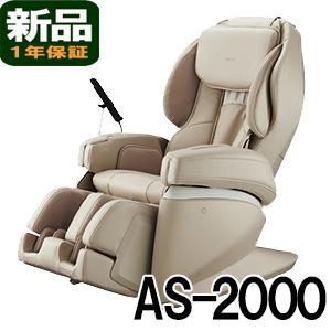 フジ医療器 マッサージチェア 【新品】サイバーリラックス AS-2000-CS ベージュ(AS2000)