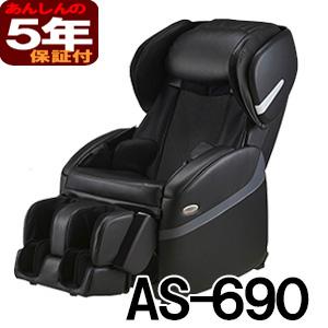 フジ医療器 マッサージチェア【新品・5年保証付】リラックスマスター AS-690-BK ブラック(AS690)