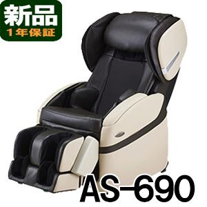 フジ医療器 マッサージチェア【新品】リラックスマスター AS-690-CB ベージュ×ブラウン(AS690)
