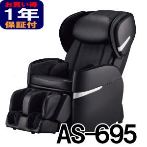 フジ医療器 マッサージチェア【新古品】正規再生品 リラックスマスター AS-695-BK ブラック(AS695)