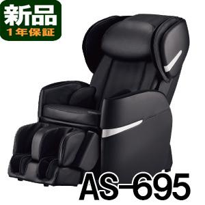 フジ医療器 マッサージチェア【新品】リラックスマスター AS-695-BK ブラック(AS695)