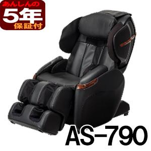 フジ医療器 マッサージチェア【新品・5年保証付】サイバーリラックス AS-790-BK ブラック (AS790)