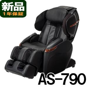 【3/9出荷】フジ医療器 マッサージチェア【新品】サイバーリラックス AS-790-BK ブラック (AS790)