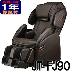 <title>開梱設置 送料無料 有料引取り承ります フジ医療器 JT-FJ90 マッサージチェア 新古品 正規再生品 スーパーリラックス JT-FJ90BR 新色 ブラウン</title>