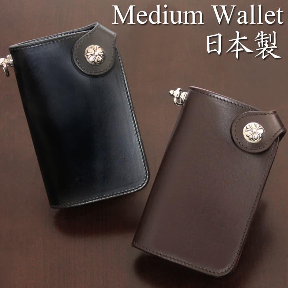 日本製 ミディアムウォレット 牛革 / 本革 レザーウォレット ハーフウォレット 二つ折り財布 革財布 コンチョ Dカン シンプル バッグ・小物・ブランド雑貨 メンズ財布 二つ折り財布(小銭入れあり)
