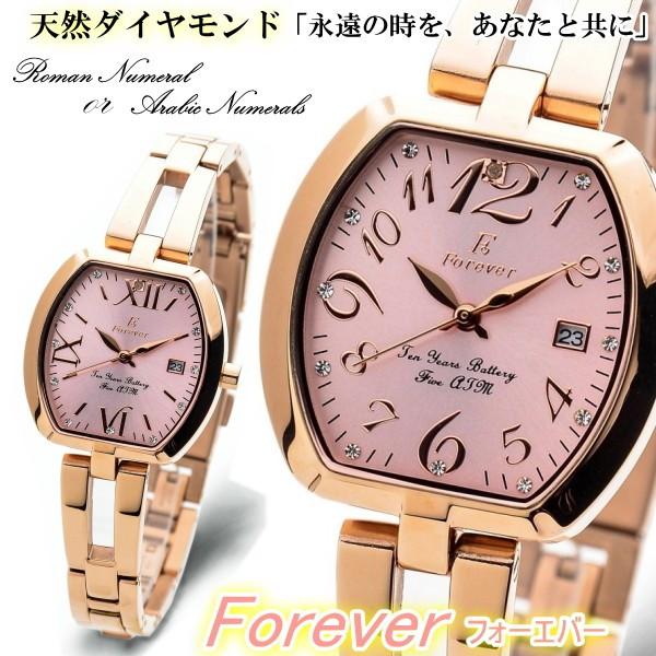 【送料無料】腕時計 レディース Forever フォーエバー 送料無料 天然ダイヤモンド 電池寿命10年 ベルト調整可能 ピンクゴールド FL1213-7