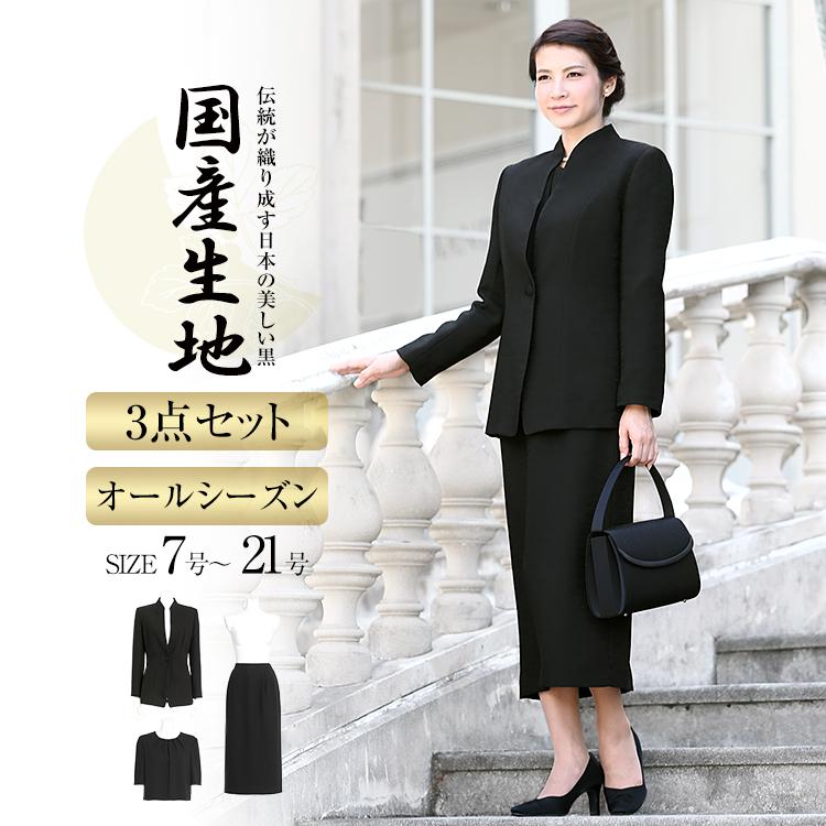 be8a5f3d0cde20 ブラックフォーマル レディース 喪服 礼服 日本製生地 ロング丈 大きいサイズ スカート 前開き アンサンブル