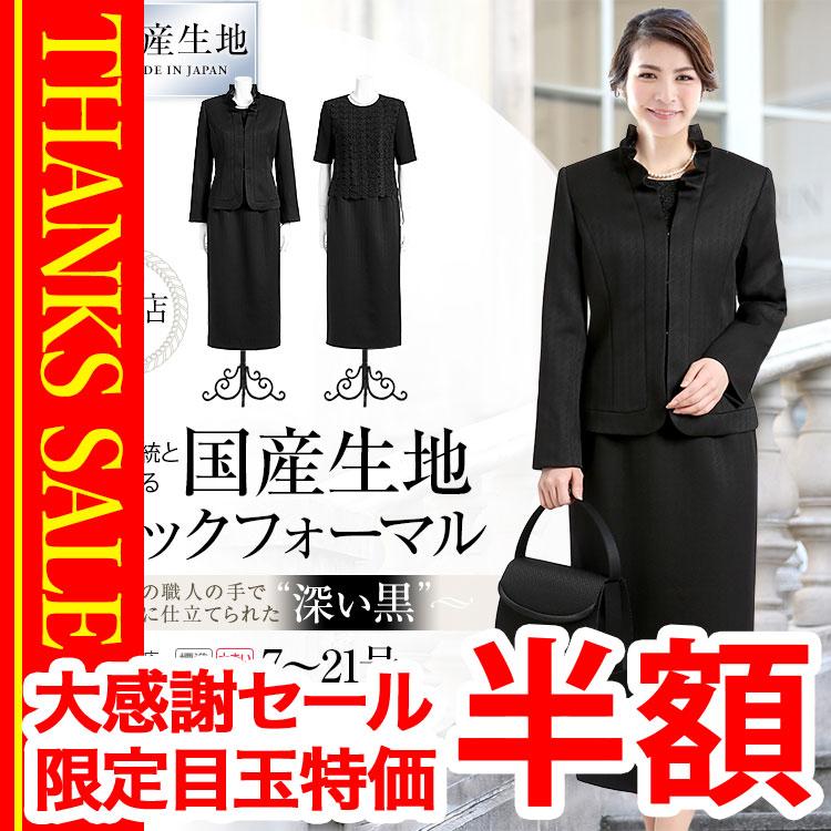 f17478134e7b6 ブラックフォーマル レディース 喪服 礼服 大きいサイズ スカート フォーマル 後払い 夏用にも 卒業式