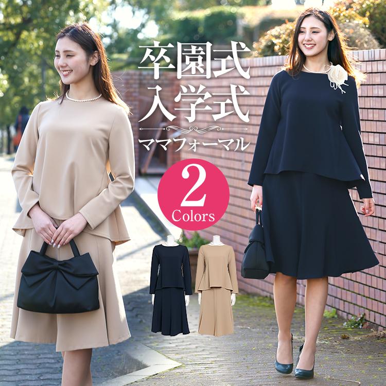 f87d82347412f セットアップ レディース ブラウス スカート ゆったり 体型カバー 大きいサイズ M L 通園 通学 通勤 送迎 入園式