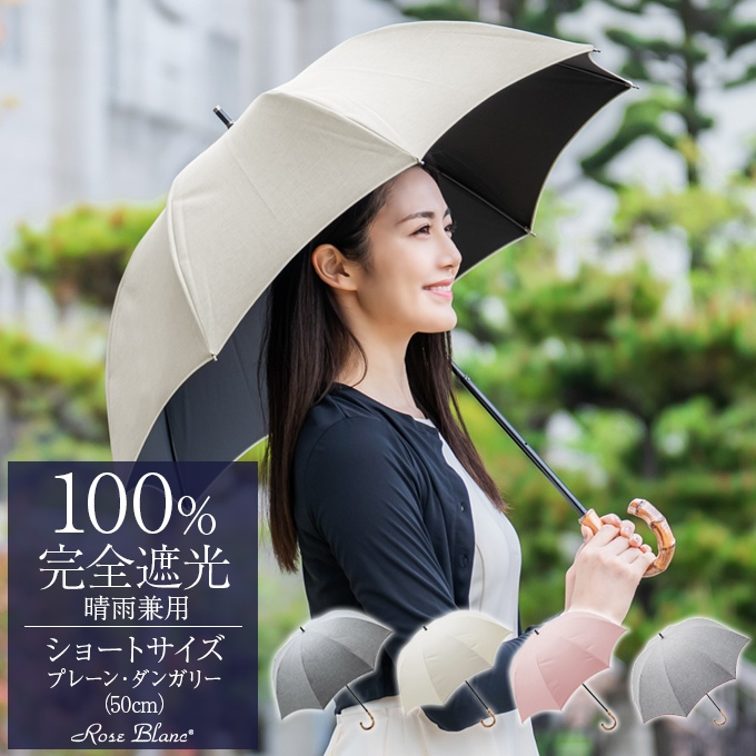 送料特典 累計販売数25万本以上 日傘 完全遮光 芦屋発 99%ではダメなんです かわいい おしゃれ 注目ブランド UVカット 涼しい 100%完全遮光 晴雨兼用 レディース 2pl-d 日傘シェアトップ 100% 遮熱 傘 ダンガリー ショート 紫外線対策 40代 軽量 uvカット 涼感 50cm プレーン Rose ファッション Blanc ブランド 激安 激安特価 送料無料