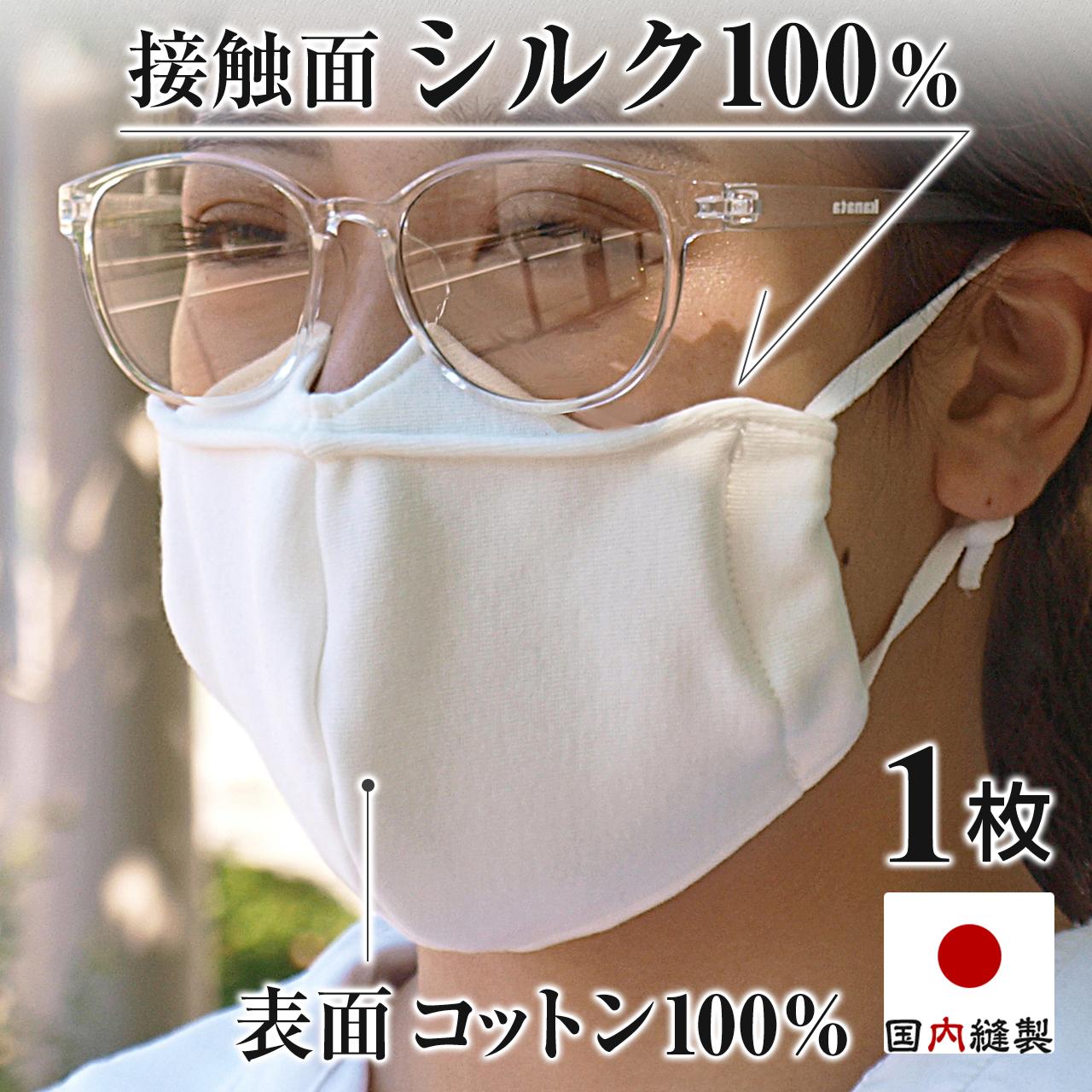 肌荒れしない 値引き 肌に優しいマスク シルクとコットン 日本製 洗える立体マスク 接触面シルク100% 抗ウィルス 洗える肌に優しいシルクマスク 抗菌 不織布マスクで肌荒れにお困りの方へ メーカー在庫限り品