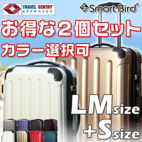 【お得な2個セット価格】 スーツケース LM サイズ S サイズ 色の選択可 2個セット 超軽量 拡張ファスナー 鏡面加工 4輪 TSAロック スーツケース キャリーバッグ キャリーケース 旅行用かばん セミ大型 小型 2サイズ セット 送料無料 あす楽対応