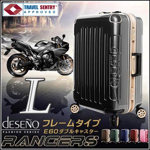 スーツケース L サイズ DESENO 高品質モデル 大型 深溝フレーム 大型・高性能ダブルキャスター TSAロック ハード キャリーケース トランク キャリーバッグ 旅行用かばん ブランド スーツ ケース 送料無料 あす楽対応