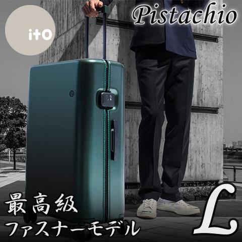 超軽量 スーツケース L サイズ 高級PC100%ボディ 大型 高品質 ファスナー ダブルキャスター TSA ダイヤルロック キャリーケース キャリーバッグ キャリーバック 旅行カバン ITO おしゃれ かわいい 人気 送料無料 あす楽対応