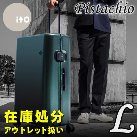 【在庫処分価格】 超軽量 キャリーバッグ L サイズ 大型 アウトレット扱い 高品質 ファスナー PC100% Wキャスター ダイヤル式 TSAロック スーツケース キャリーケース トランク おしゃれ かわいい ITO Pistachio ピスタチオ 送料無料 あす楽対応