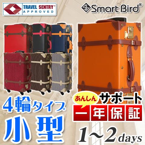 スーツケース S サイズ トランクケース トランクキャリー PVC製 布製 可愛いデザイン 防護袋付き 小型 4輪 TSAロック キャリーケース キャリーバッグ 旅行バッグ 旅行カバン おしゃれ かわいい 女性に人気 送料無料 あす楽対応