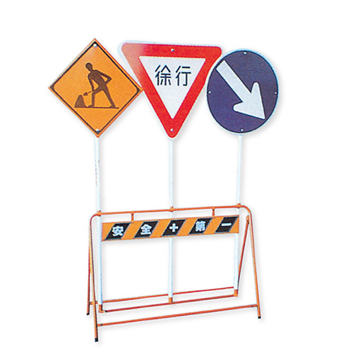 標識用バリケード標識セット W1200×800