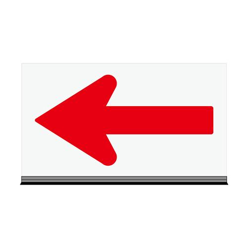 プリズム高輝度反射方向指示板(白×赤矢印) H450×W900 【プリズム看板】