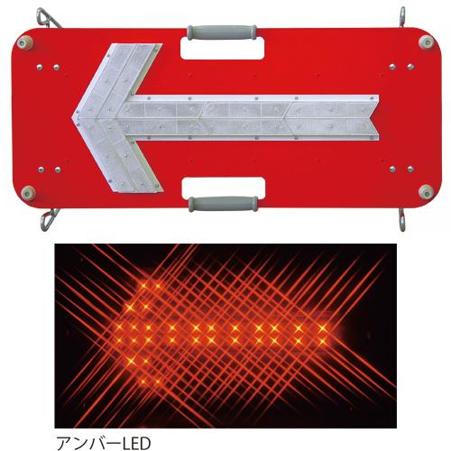 フラッシャーパネル(LEDアンバー30個)