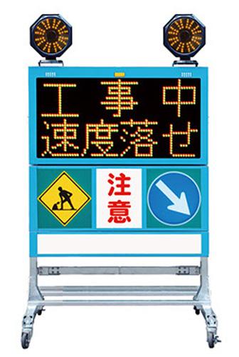 LED電光盤(アンバー4文字2段 パネル320mm)(リモコン)