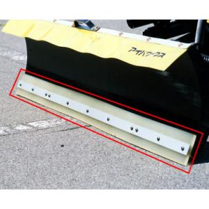 アイバワークス・スノープラウ 除雪機 排土板 補修部品フラットタイプ用/ウレタンエッジ【代引き不可】