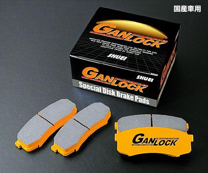 只今特別キャンペーンでお買得価格です GANLOCKブレーキパッド 国産車 ディスカウント おしゃれ