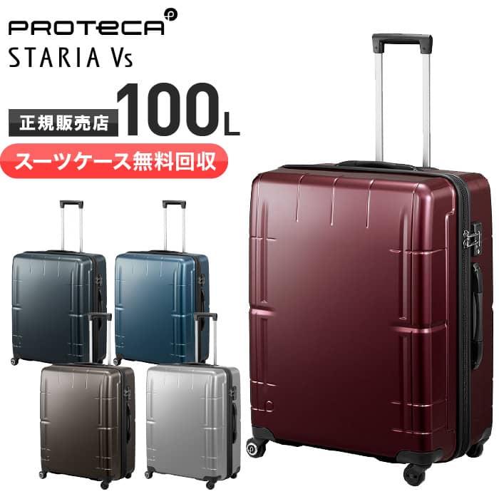 【スーツケース無料回収】【クオカード1000円付き!】プロテカスーツケース スタリア Vs STARIA Vs キャリーケース 10泊以上 100L 超大型 ベアロンホイール、ストッパー付き 旅行 出張 エース ACE 02955