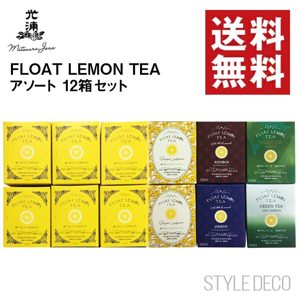 光浦醸造 FLOAT LEMON TEA アソート 12箱セット・フロートレモンティー 6箱・フロートジンジャーレモンティー 2箱・ルイボスレモンティー 1箱・ジャスミンレモンティー 1箱・グリーンティー プレミアム 1箱・グリーンティー ローカフェイン 1箱