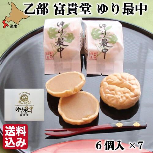 富貴堂 ゆり最中 6個入×7 化粧箱付 おまとめ買い 乙部 銘菓 百合根 北海道 スイーツ