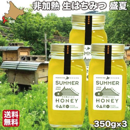 はちみつ 非加熱 国産 生蜂蜜 盛夏 350g×3 純粋 ハチミツ 北海道 大沼ガロハーブガーデン 送料無料