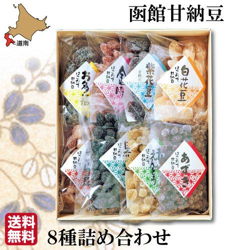 甘納豆 8種 詰め合わせ 10箱 ギフト セット 送料無料