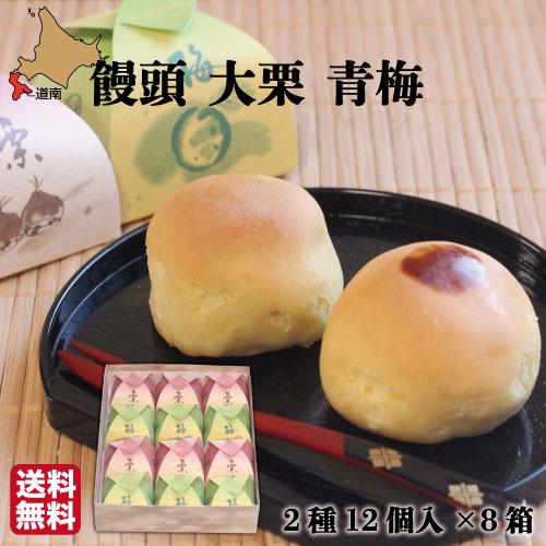 饅頭 大栗 青梅 12個(各6)×8箱 函館 菓々子(かかし) 北海道 和菓子 法事 おまとめ買い