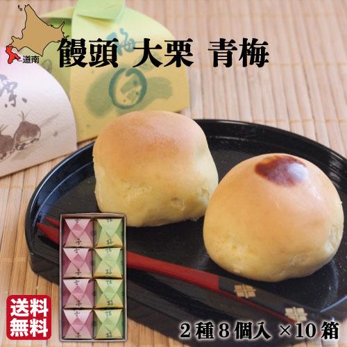 饅頭 大栗 青梅 8個(各4)×10箱 函館 菓々子(かかし) 北海道 和菓子 法事 おまとめ買い