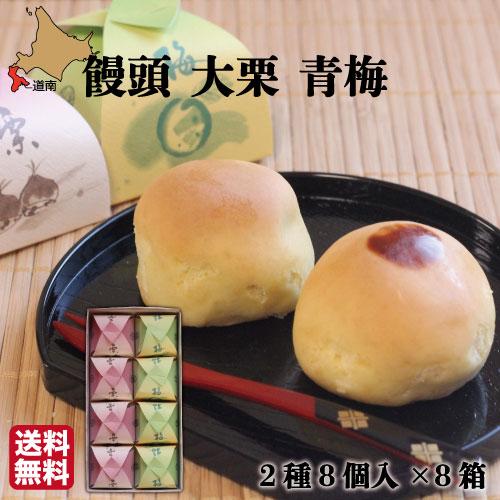 饅頭 大栗 青梅 8個(各4)×8箱 函館 菓々子(かかし) 北海道 和菓子 法事 おまとめ買い
