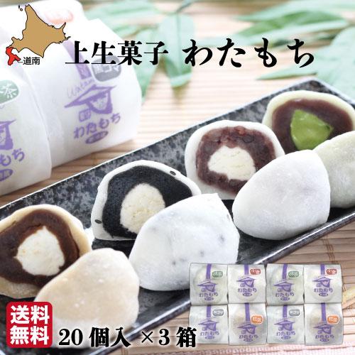生クリーム大福 わたもち 60g×20個×3箱 函館 菓々子(かかし) 北海道 和菓子 冷凍便 おまとめ買い
