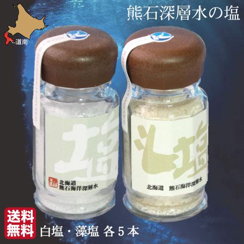 北海道海洋深層水で作る天然塩です ミネラル塩 天然塩 万葉の詩塩 上等 白40g 藻塩35g 熊石深層水 km02 送料無料新品 各5本 海洋深層水 お試しセット