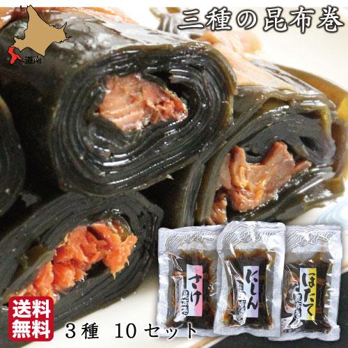 昆布巻き 3種 北海道産昆布 にしん さけ ほたて 約13cm 30袋(1本入×各10袋) 昆布巻 こぶまき タラコ 鮭 ホタテ 送料無料