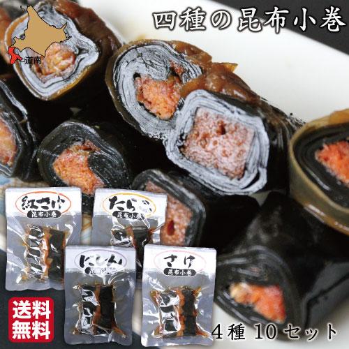 昆布巻き 4種 北海道産昆布 にしん さけ 紅さけ たらこ 小巻 40袋(3本入×各10袋) 昆布巻 こぶまき 送料無料