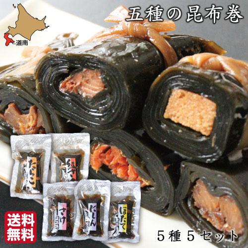 昆布巻き 5種 北海道産昆布 にしん さけ ほたて 紅さけ たらこ 約13cm 25袋(1本入×各5袋) 昆布巻 こぶまき 送料無料