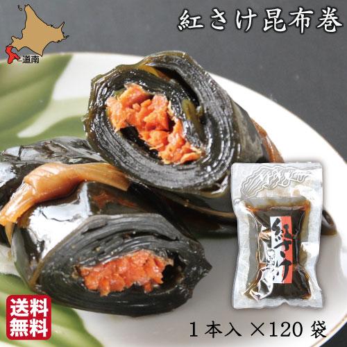 昆布巻き 紅さけ 北海道産昆布 約13cm 1本入×120袋 昆布巻 こぶまき 紅サケ 紅鮭 業務用 業務用 送料無料