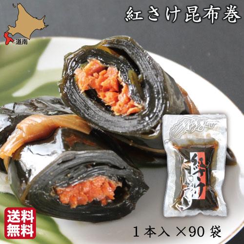 昆布巻き 紅さけ 北海道産昆布 約13cm 1本入×90袋 昆布巻 こぶまき 紅サケ 紅鮭 業務用 送料無料