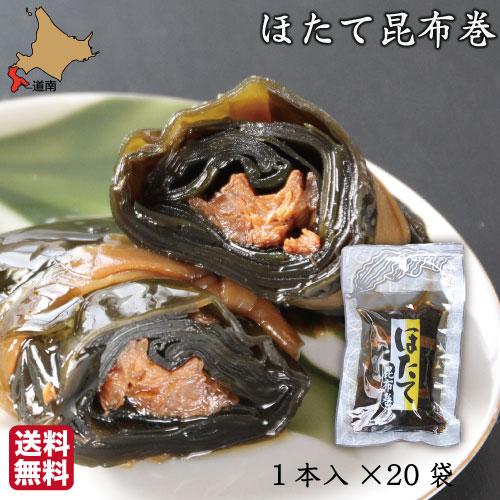 昆布巻き ほたて 北海道産昆布 約13cm 1本入×20袋 昆布巻 こぶまき ホタテ 帆立 業務用 送料無料