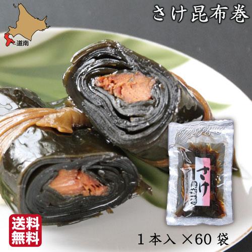 【エントリーでP10倍】 昆布巻き さけ 北海道産昆布 約13cm 1本入×60袋 昆布巻 こぶまき サケ 鮭 業務用 送料無料