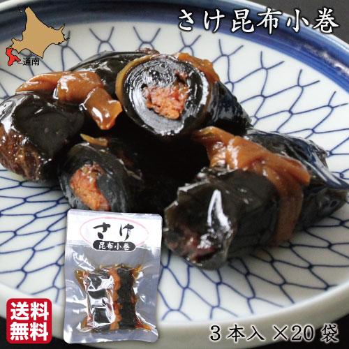昆布巻き さけ 北海道産昆布 小巻 3本入×20袋 昆布巻 こぶまき サケ 鮭 業務用 送料無料