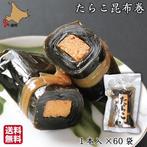 昆布巻き たらこ 北海道産昆布 約13cm 1本入×60袋 昆布巻 こぶまき タラコ 鱈子 業務用 送料無料