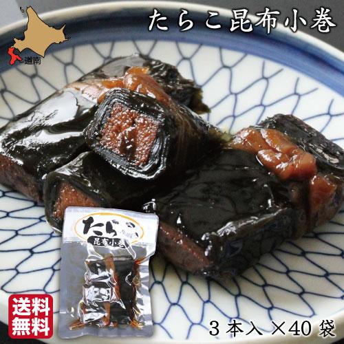 昆布巻き たらこ 北海道産昆布 小巻 3本入×40袋 昆布巻 こぶまき タラコ 鱈子 業務用 送料無料