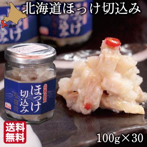 ほっけ 切込み 函館 3kg (100g×30瓶) 北海道珍味 おつまみ 男子 郷土食 人気 丸心 (マルシン) ご当地 送料無料ビール 焼酎のおつまみに 産地直送 贈り物