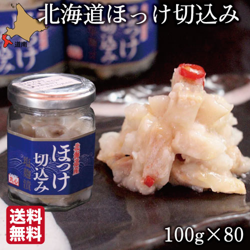 北海道 珍味 ほっけ 切込み 100g×80瓶 函館 生珍味 おつまみ 丸心 (マルシン) 業務用 送料無料