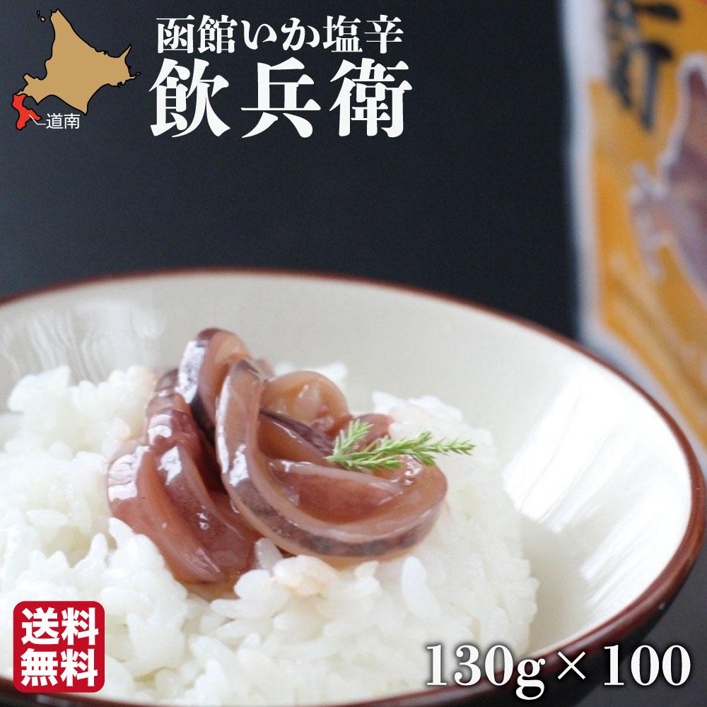 【業務用】 函館 いか塩辛 飲兵衛 18kg (180g × 100袋) 北海道 丸心 業務用
